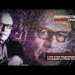 Что ждет Россию: предсказание советского астролога