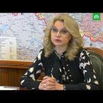 Голикова: регионы РФ отстают от Москвы по коронавирусу на 2-3 недели
