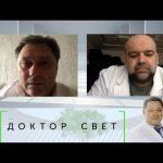 «Доктор Свет»: Все о ситуации с коронавирусом