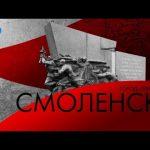 К 75-летию Победы. Город-герой Смоленск