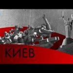К 75-летию Победы. Город-герой Киев