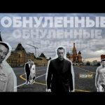 «Прекрасная Россия бу-бу-бу»: поправки к Конституции и Владимир Путин | обнуление оппозиции