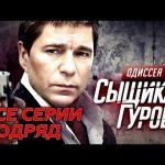 «Одиссея сыщика Гурова». Все серии подряд