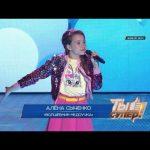 «Ты супер!». Четвертый сезон: Алёна Сыченко, 11 лет, Волгоградская область. «Волшебник-недоучка»
