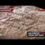 Как милиция вышла на след скопинского слесаря-педофила
