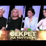 «Секрет на миллион»: Тайны бывших жен