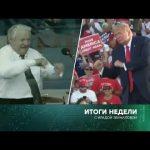 «Итоги недели с Ирадой Зейналовой»: 18 октября 2020 года