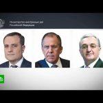 Лавров в Москве встретился с главами МИД Армении и Азербайджана