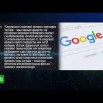 Суд обязал Google снять ограничения на просмотр фильма «Беслан» на YouTube