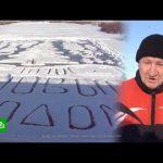 В Приамурье пенсионер десять лет рисовал на льду гигантские открытки