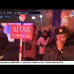 ВЕСТИ 24  Санкт-Петербург от 30.11.2020