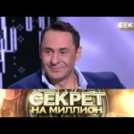 «Секрет на миллион»: Стас Костюшкин