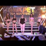 В студии НТВ Костюшкин устроил кастинг девушкам в купальниках