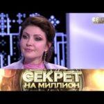 «Секрет на миллион»: Анастасия Макеева