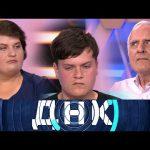 «ДНК»: «Экзамен на отцовство!»