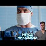 Хирургу придется пойти на хитрость, чтобы спасти жизнь пациента. «Метод Михайлова» — сегодня на НТВ